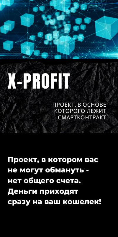 X-Profit