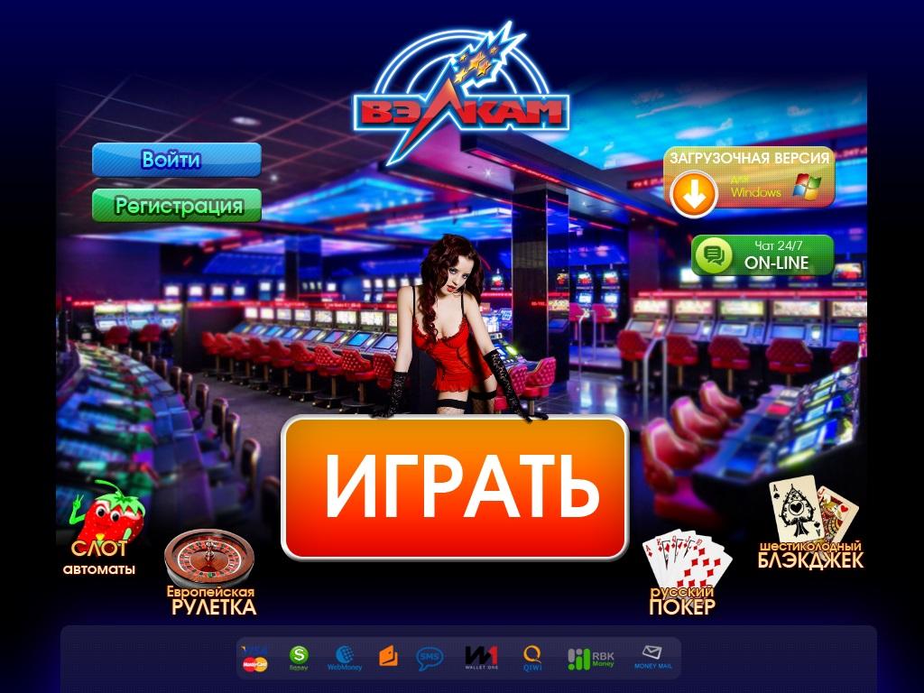 Сутки игровое онлайн казино вулкан грант казино онлайнi
