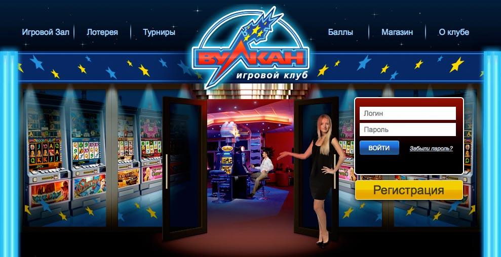 Игровой клуб вулкан игровые автоматы онлайн главная книга игровые автоматы