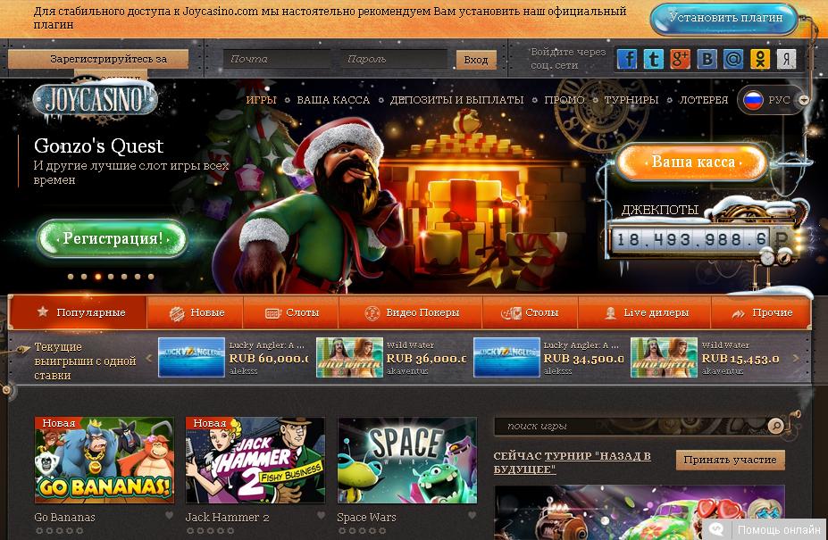 JoyCasino казино онлайн