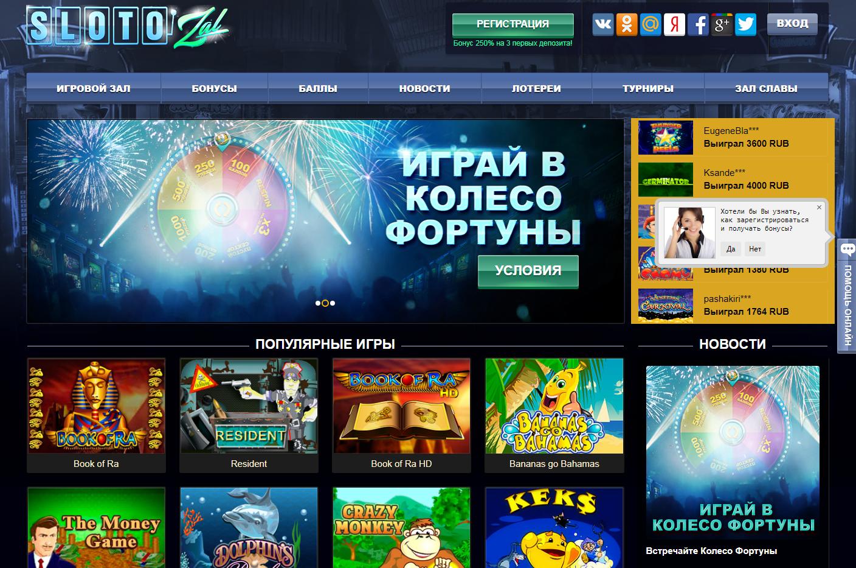 сайт онлайн казино СлотЗал