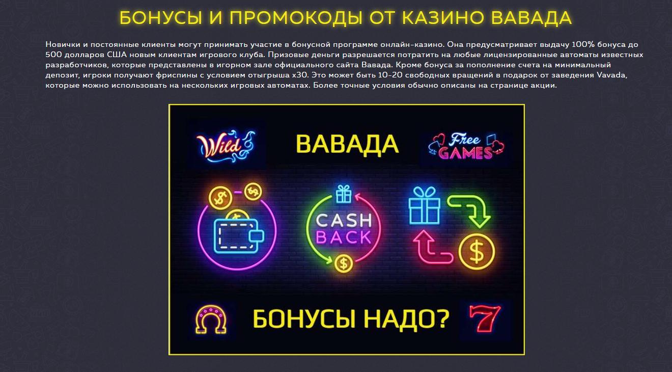 Играть в казино Вавада