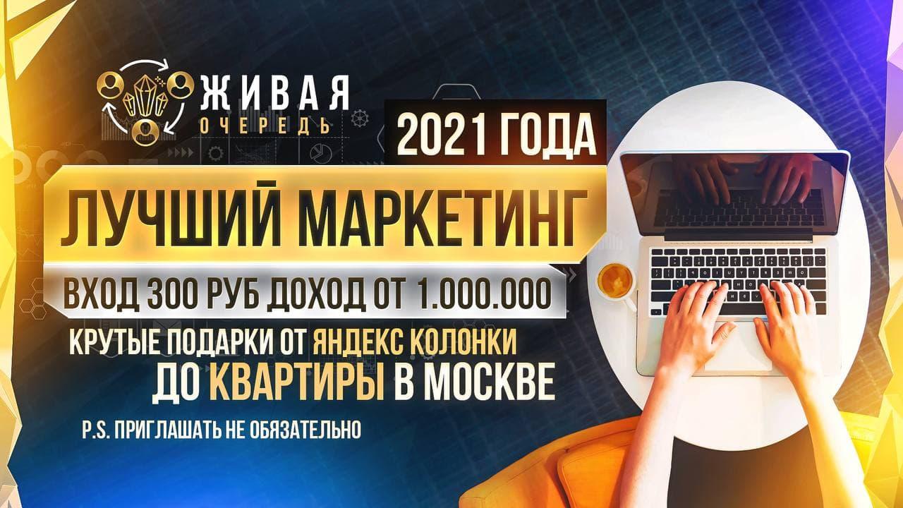 Пассивный доход 2021. Живая очередь